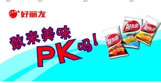 好麗友薯片廣告圖片