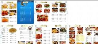 高檔菜譜內頁圖片