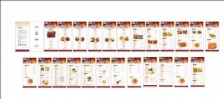 兩岸咖啡 菜譜 西餐圖片