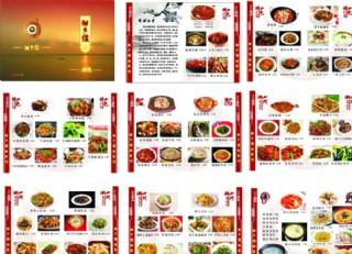 湘菜菜譜圖片