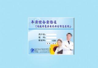 醫院系統登錄頁面圖片