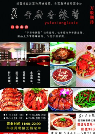 川菜宣傳單圖片