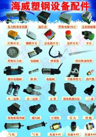 塑鋼設備配件宣傳單圖片