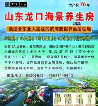 山東龍口海景養生房圖片