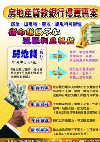貸款DM圖片