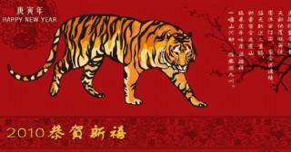 虎年賀卡圖片