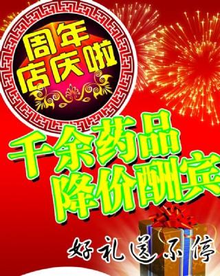周年店慶吊旗圖片