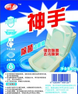 清洁剂 洁厕剂 洗涤剂图片