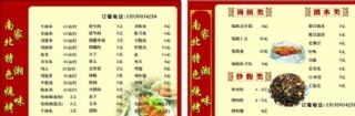 家湘味菜單圖片