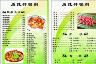 砂鍋粥菜單圖片
