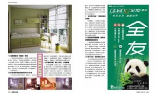 全友家私杂志内页图片