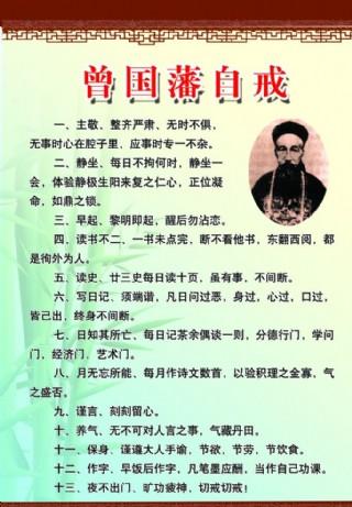 曾國藩 學校展板圖片