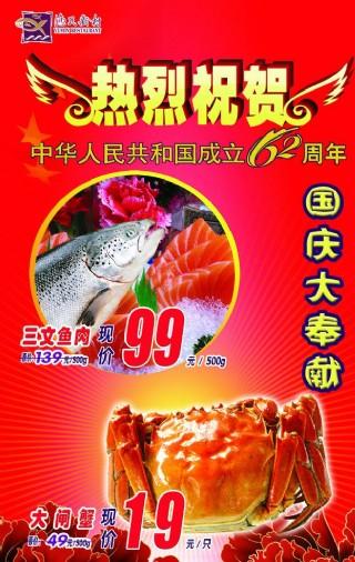 國慶節大閘蟹海報圖片