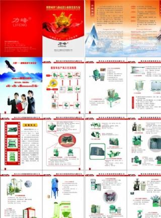 恒大海报桌面_机电标志设计图片图片-图行天下素材网